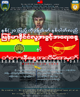 >Burma Human Rights Day – Poster Posted