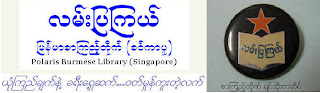 >Interview with MoeMaKa – Lann Pya Kye Burmese Library in Singapore tunrs 1 year
