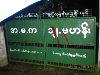 >88 – 20 Years, Red Campaign in Rangoon started