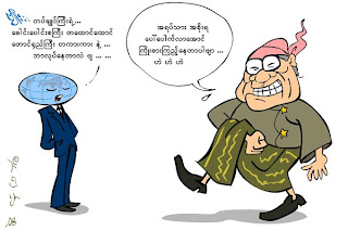 >Cartoon Beruma – How to become a legit government in Burma? Just change dress …