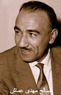وزراء الدفاع العراقيين على مر التاريخ من ( 1921 _ 2013 ) %D8%B5%D8%A7%D9%84%D8%AD+%D9%85%D9%87%D8%AF%D9%8A+%D8%B9%D9%85%D8%A7%D8%B4
