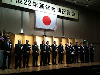 平成22年新年合同祝賀会