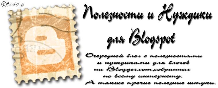 Полезности и Нуждики для Blogspot