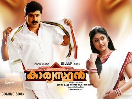 holidays malayalam movie. Holidays