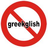 Γράφουμε Ελληνικά