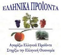 Αυθεντικά Ελληνικά Προϊόντα