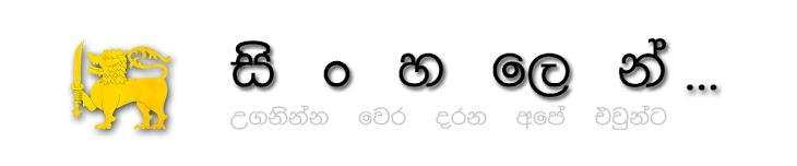 සිංහලෙන්...(Sinhalen...)