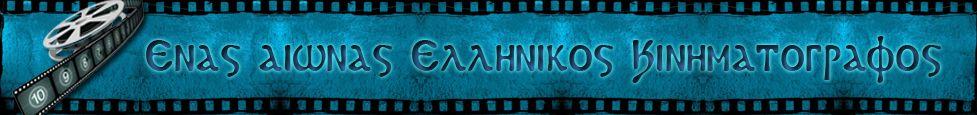 Ενας αιώνας Ελληνικός Κινηματογράφος