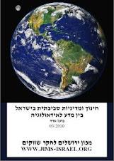 חינוך ומדיניות סביבתית בישראל - הקליקו להורדת נייר העמדה