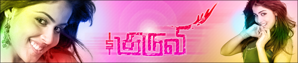 Tamil KING