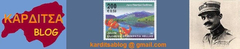 Karditsa Blog