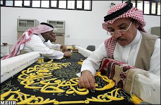 Pembuatan Kiswah Ka'bah