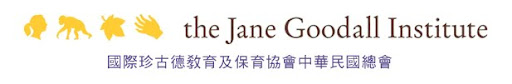Jane Goodall Institute Taiwan