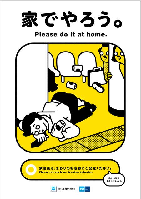 [JapanSubway1.jpg]
