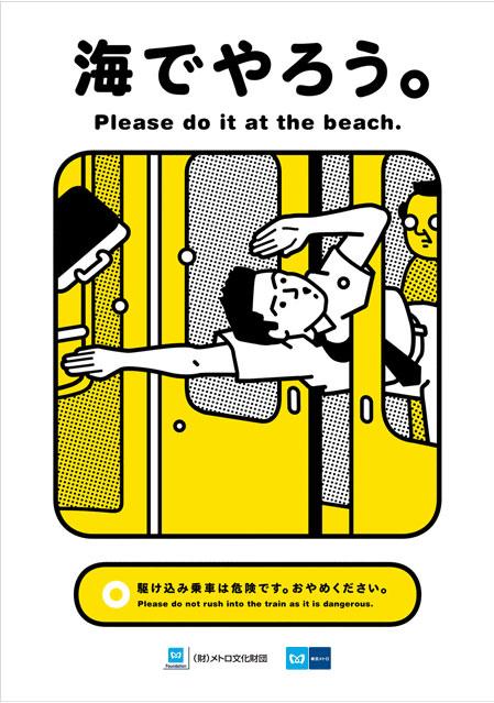 [JapanSubway4.jpg]