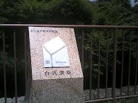 白沢渓谷は名古屋市都市指定の景観