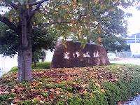 長久手町役場にある城址碑