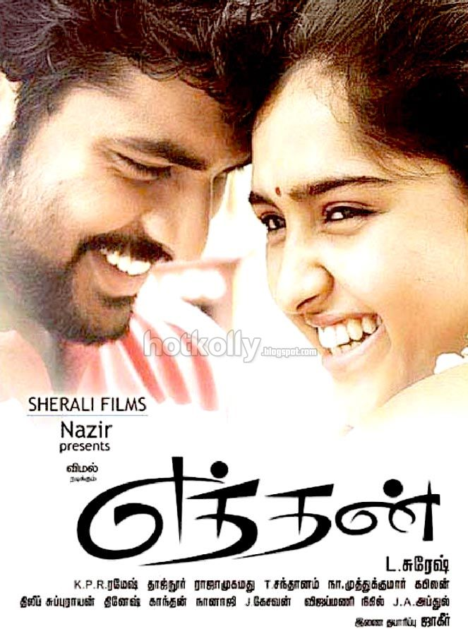 ethan 2011 dvdrip tamil movie all download link