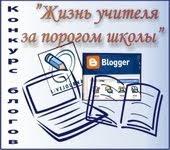 Мой блог - участник конкурса