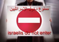 Israelis do not enter !