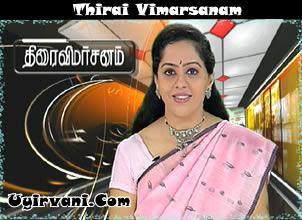 Thirai Vimarsanam