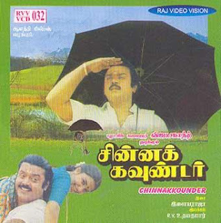 Chinna Gounder movie