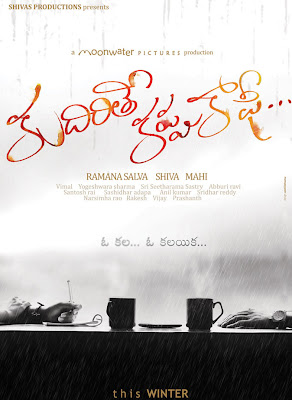Kudirithe Kappu Coffee (2011) movie mp3 wallpapers{ilovemediafire.blogspot.com}