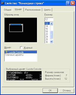 смена шрифта на Lucida Console
