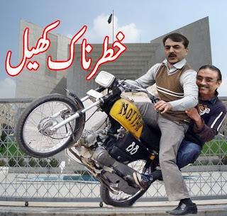gillani - Zardari