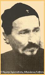 Ο Πρώην Ερζεγοβίνης Αθανάσιος Γιέβτιτς