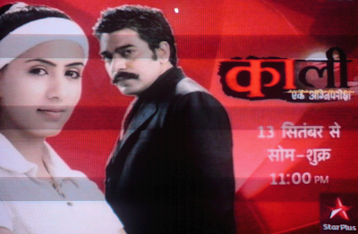 Kali Ek Agnipariksha on Star Plus
