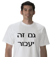 This too shall pass, Hebrew T-Shirt