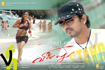 Villu 2009 Bluray Version Tamil Full Movie Online