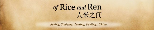 of Rice and Ren - 人米之间