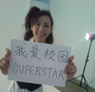 Fiona Xie loves Campus Super Star