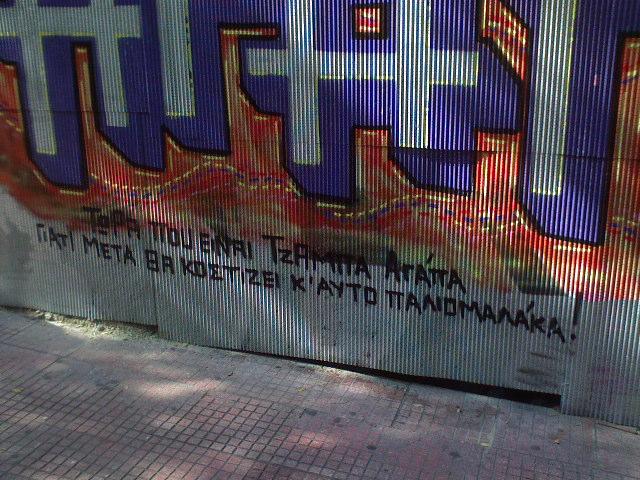 Εύστοχα συνθήματα σε τοίχους! ( photos)