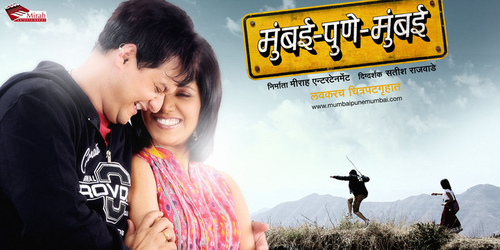 Dhadakebaaz Marathi Movie