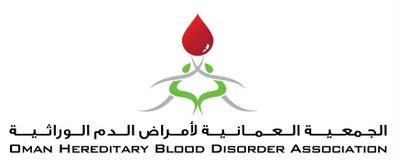 الجمعية العمانية لأمراض الدم الوراثية(OHBDA)