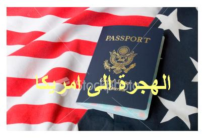 الهجرة الى امريكا