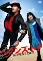 Heavens Door (2009) dvdrip