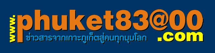 PHUKET83000.com