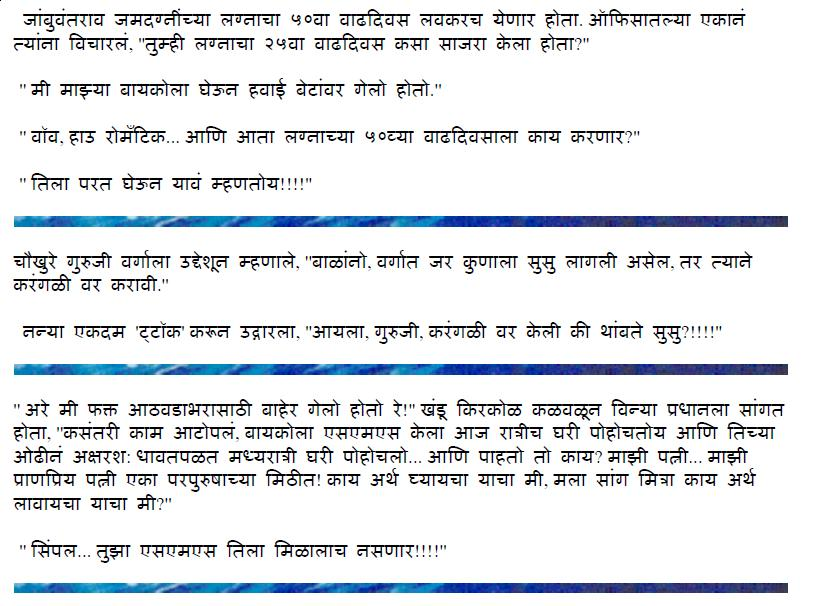 Hindi & Marathi Jokes: Marathi Jokes 2
