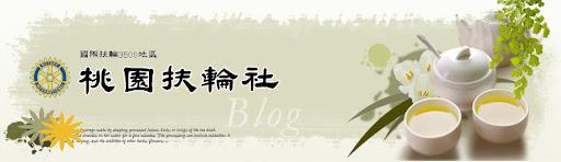 桃園扶輪社