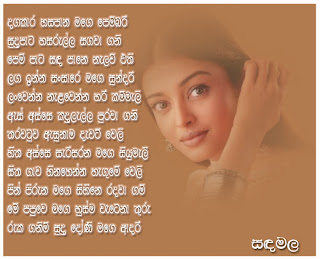 Sinhala love poems - lankan style wallpaper zone