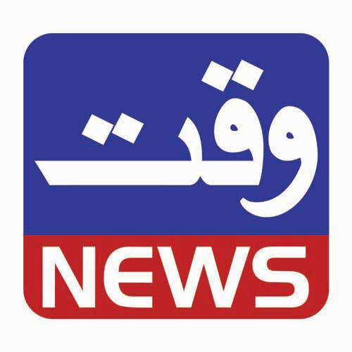 Waqt-News-TV-Live ~ LIVE TV CHANNELS ONLINE WATCH