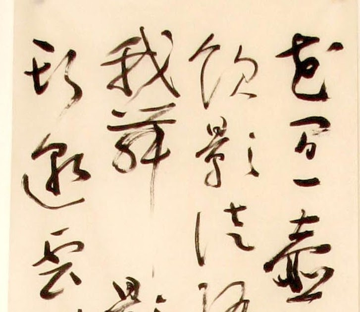 Chinese Calligraphy Su Demao On Pre Requisites For