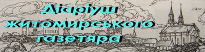Діаріуш житомирського газетяра
