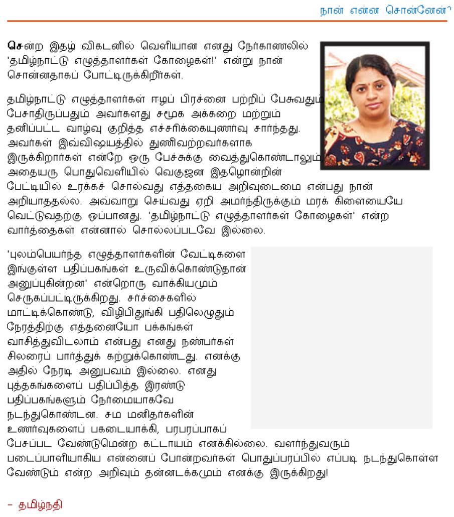 [tamilnathi5.png]