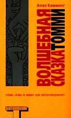 Книга Алана Камминга в продаже!