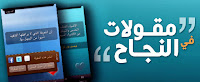 iphone arabic ebook app